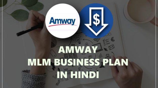 Amway MLM और डायरेक्ट सेलिंग बिज़नेस प्लान क्या है?