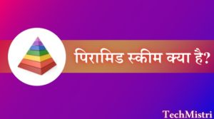 what is pyramid scheme in hindi?