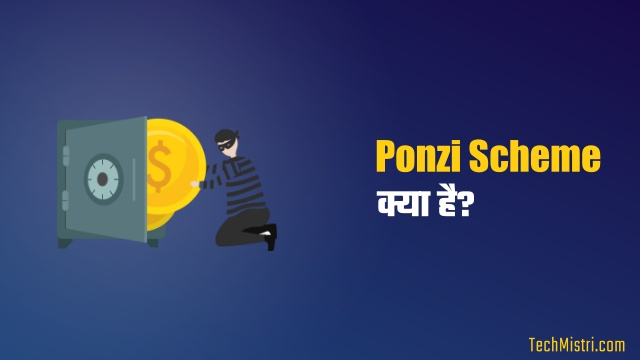 ponzi scheme in hindi
