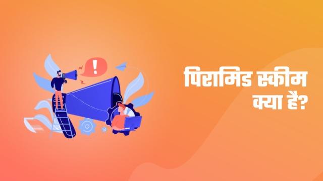 pyramid scheme in hindi