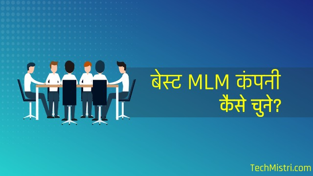 choose mlm company in hindi