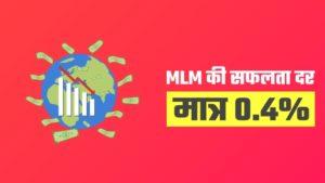 mlm success rate in hindi