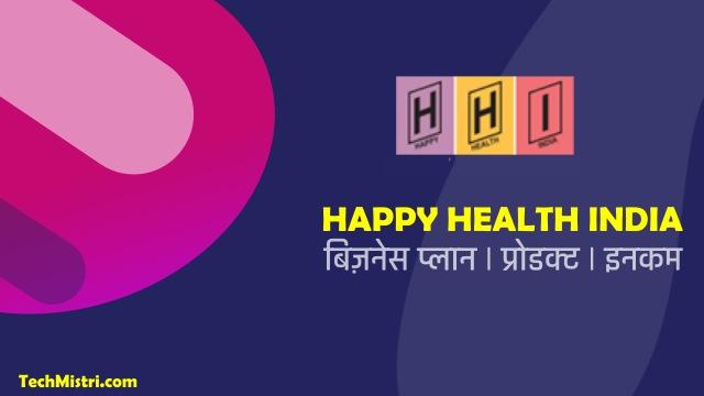 happy health india plan product in hindi