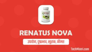 renatus nova in hindi