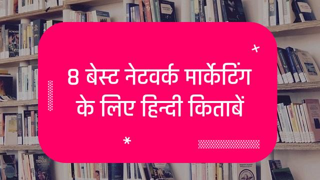 best network marekting books in hindi