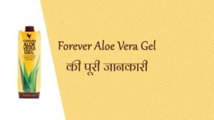 Forever Aloe Vera Gel in hindi