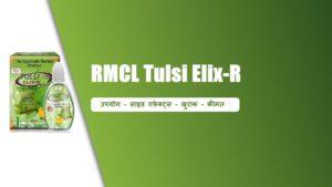 RMCL Tulsi Elix-R in hindi