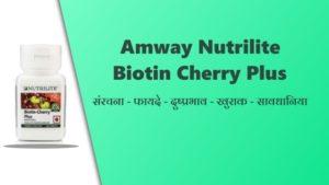 amway nutrilite biotin cherry plus in hindi