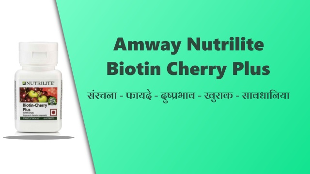 amway nutrilite biotin cherry plus in hindi