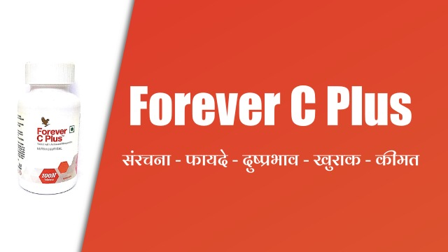 forever c plus in hindi