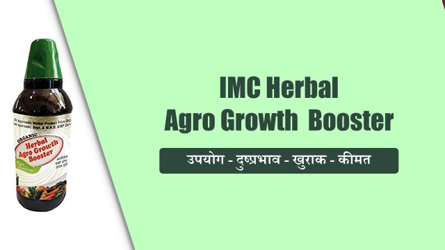imc herbal agro growth booster in hindi