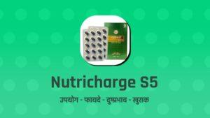 rcm nutricharge s5 in hindi