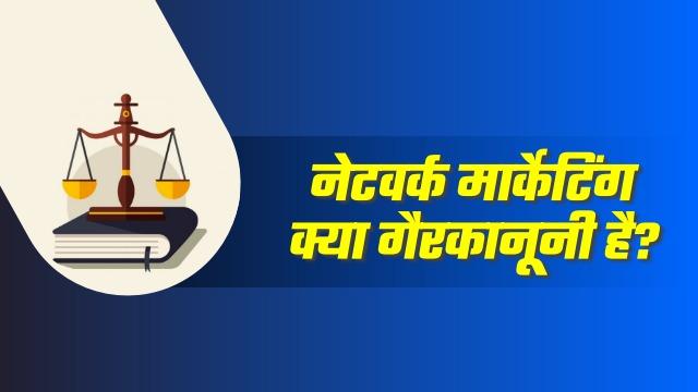 mlm laws in hindi