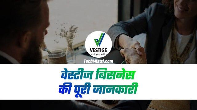 vestige-business-plan-in-hindi-1