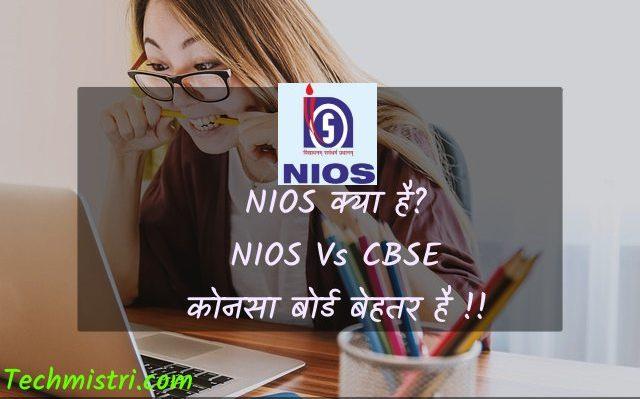 NIOS board kya hai, NIOS vs CBSE Vs ICSE