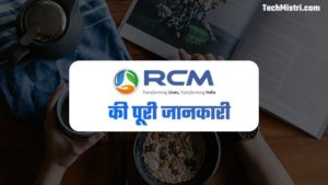 rcm-business-in-hindi