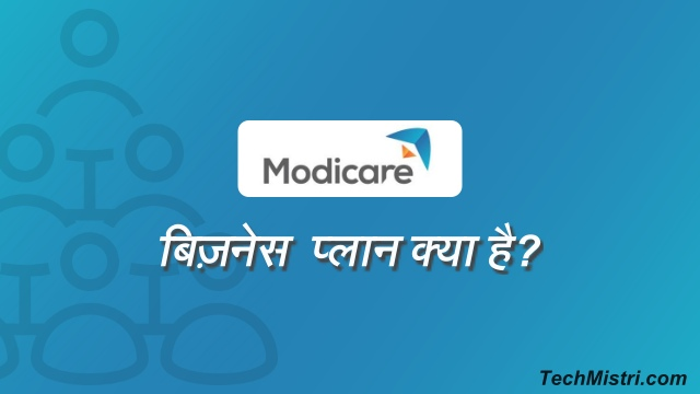 modicare-business-plan-in-hindi