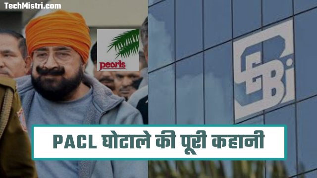 pacl-scam-story-in-hindi