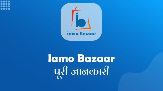 iamo bazaar