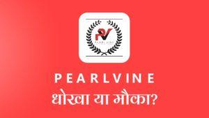 pearlvine in hindi